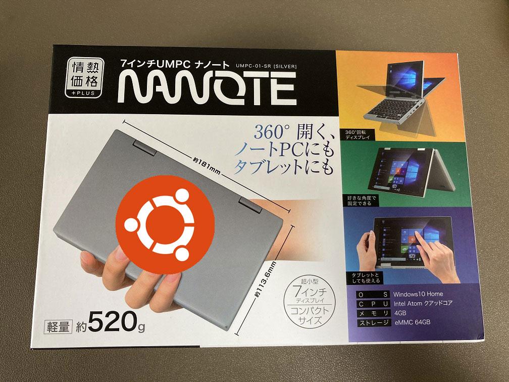 【プレゼント企画あり】ドンキホーテの格安ノートPC、NANOTEにUbuntu 20.04 LTSを突っ込む