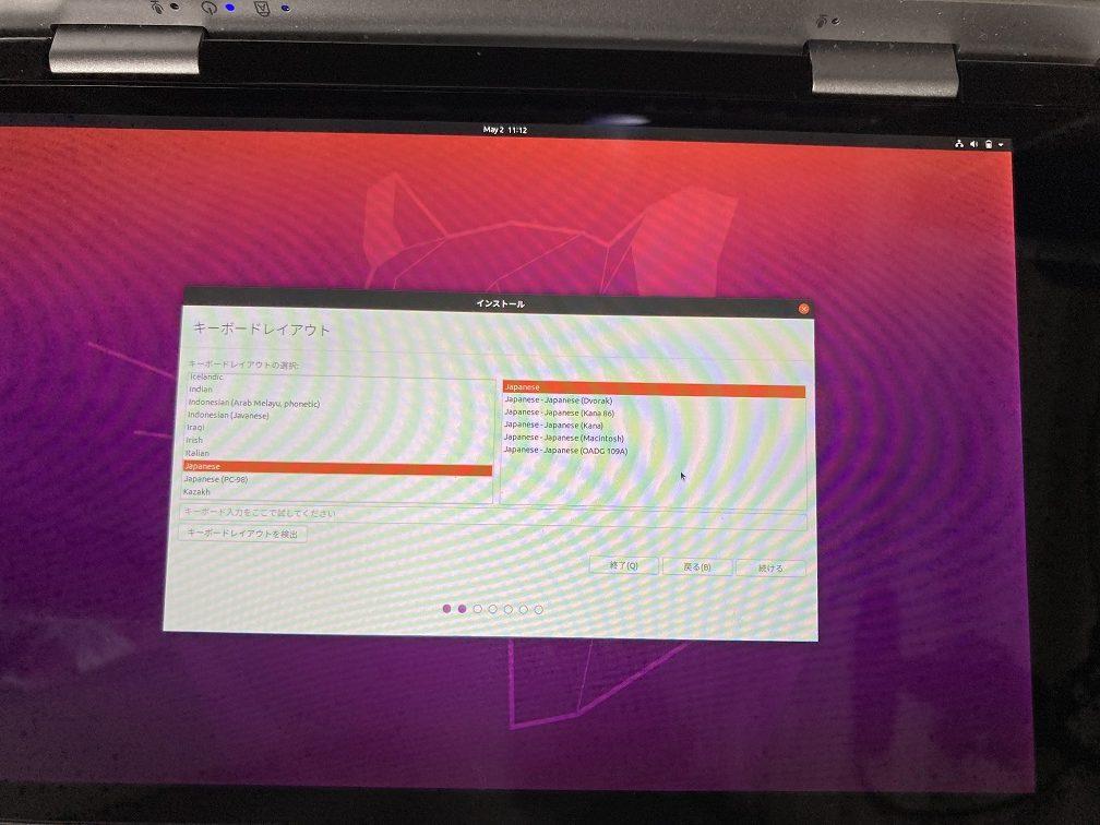 ドンキホーテの格安ノートPC、NANOTEにUbuntu 20.04 LTSを突っ込む
