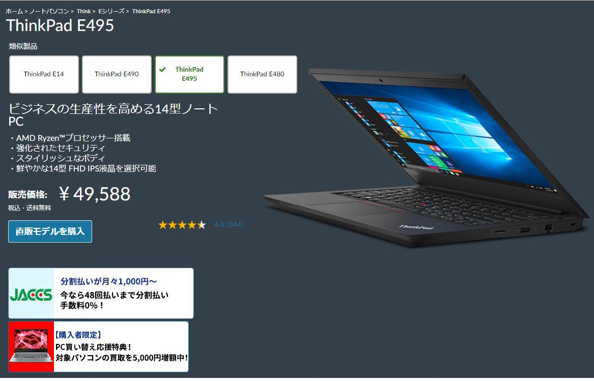 Lenovo ThinkPad E495を買ったら揃えておきたいパーツとか