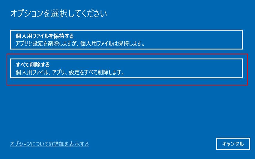 Windows 10 May 2020 Updateで実装されたクラウドリカバリーを試す