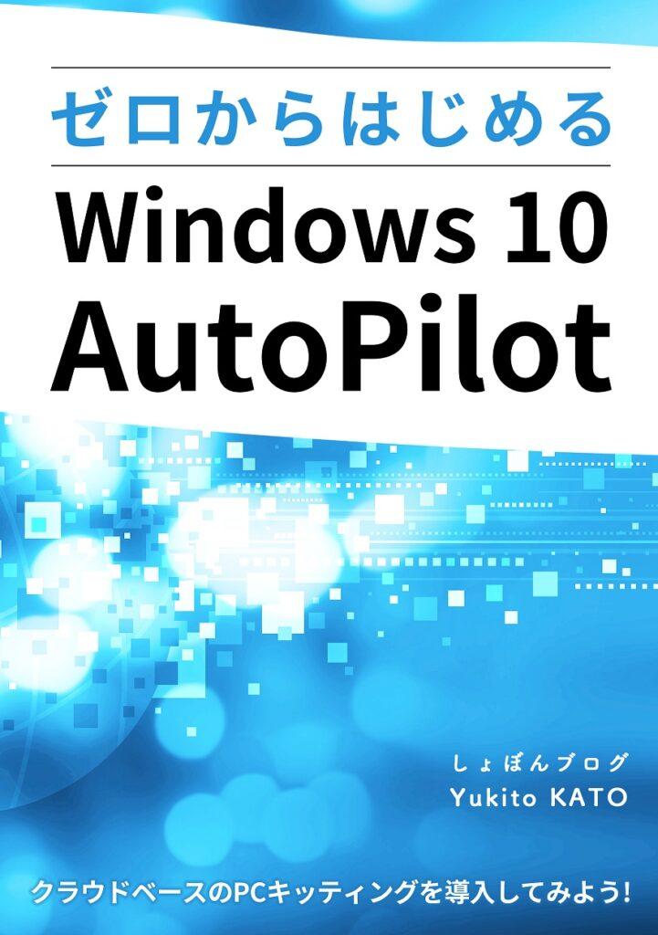 技術書典9に「ゼロからはじめるWindows 10 Autopilot」を引っさげて参加します!