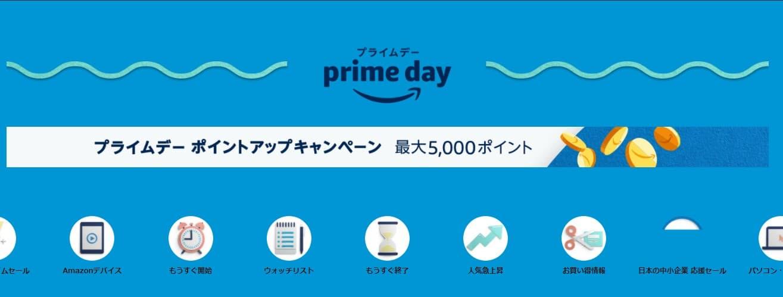 Amazonプライムデーで気になった物