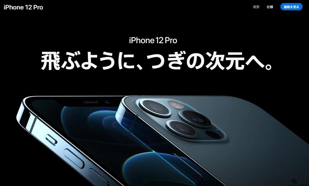 iPhone 12 Pro Maxにスマホ、コンデジを統合することにした