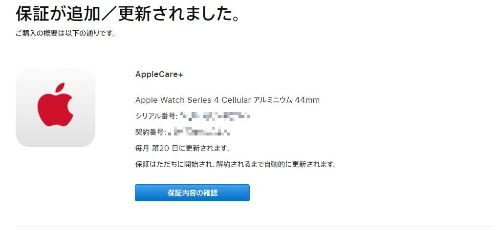 AppleCare+の満期が完了したので、保証期間を延長してみた