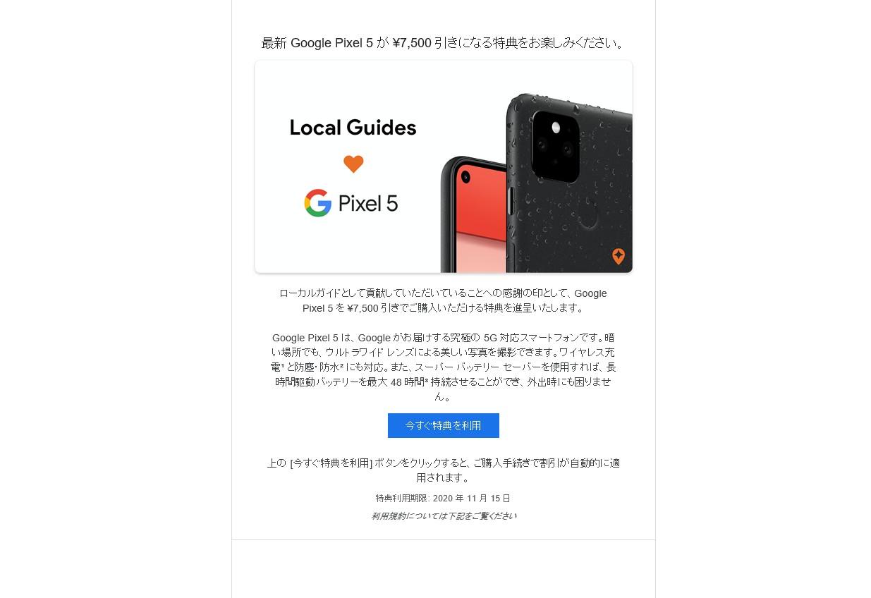 Googleがローカルガイド向けにPixel 5が7500円オフになる特典を配ってるみたい