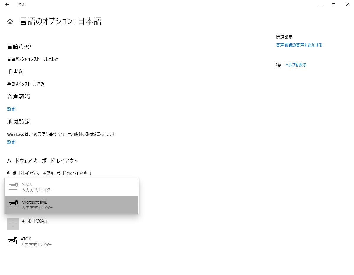 Windows 10 20H2にアップデートしたら、Microsoft IMEが消せなくなったので解決してみた