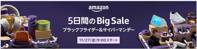 Amazon.co.jpのビッグセール!ブラックフライデー&サイバーマンデーで気になるモノ