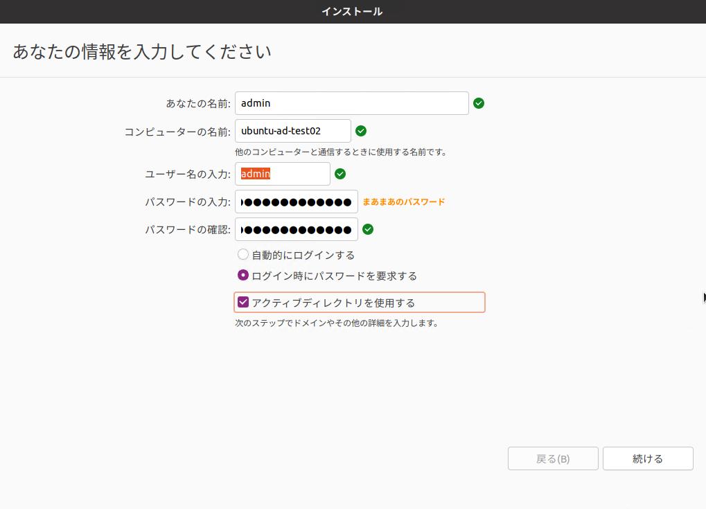 Ubuntu 21.04でActive Directoryに参加する方法