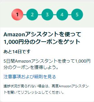 Amazonプライムデーセールに参加するに当たってやっておきたいお得な事
