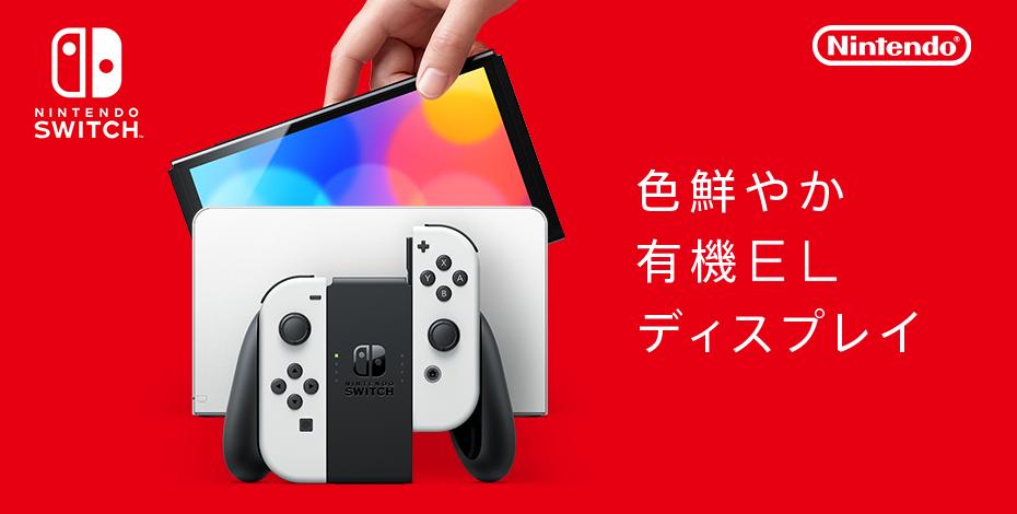 まさかの有機ELディスプレイを搭載したNintendo Switchが発売へ、買う~